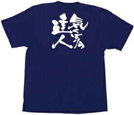 商売繁盛Tシャツ S 気くばりの達人 (ネイビー)(店舗用品/飲食店用品/飲食店ユニフォーム)