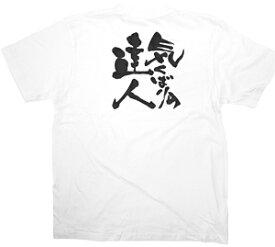 商売繁盛Tシャツ M 気くばりの達人 (ホワイト)(店舗用品/飲食店用品/飲食店ユニフォーム)