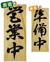 木製サイン (小) 営業中 3/準備中 居酒屋・飲食店などの店舗の入り口看板。表札型木製プレート