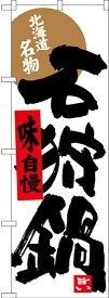 のぼり旗 石狩鍋 北海道名物 (居酒屋・各種宴会/鍋・おでん)