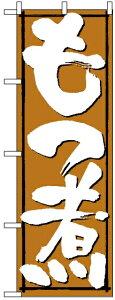 のぼり旗 もつ煮 のぼり旗 焼き鳥(ヤキトリ/焼鶏)屋/居酒屋の販促にのぼり旗 のぼり(モツ煮)
