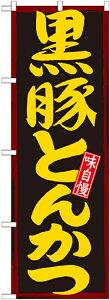 のぼり旗 黒豚とんかつ のぼり 飲食店/お食事処/定食屋/料理名/メニュー表示に最適!(トンカツ/豚カツ) のぼり