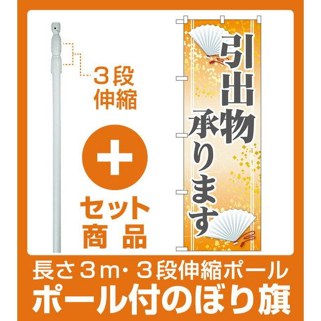 【セット商品】3m・3段伸縮のぼりポール(竿)付 のぼり旗 引出物承ります (GNB-2320)(セール・イベント・催事/お歳暮・お中元・お祝いギフト)