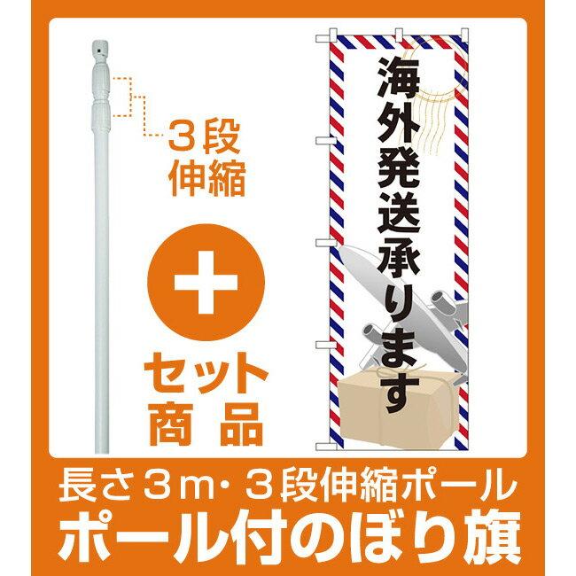 【セット商品】3m・3段伸縮のぼりポール(竿)付 のぼり旗 海外発送承ります (GNB-2323) (セール・イベント・催事/お歳暮・お中元・お祝いギフト)
