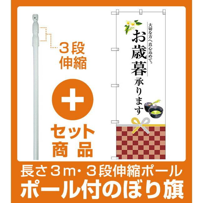 【セット商品】3m・3段伸縮のぼりポール(竿)付 のぼり旗 お歳暮承ります (SNB-2971) (セール・イベント・催事/お歳暮・お中元・お祝いギフト)