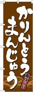 のぼり旗 かりんとうまんじゅう のぼり 和菓子屋/カフェ/饅頭(まんじゅう)屋/おみやげ店の販促にのぼり旗 (饅頭) のぼり