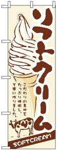 のぼり旗 ソフトクリーム のぼり カフェ/スイーツ/屋台/出店/イベント会場の販促にのぼり旗 (アイスクリーム) のぼり