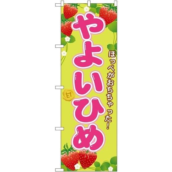 のぼり旗 やよいひめ (果物・フルーツ/いちご)