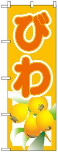 のぼり旗  びわ(果物・フルーツ/その他果物)