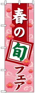 【送料無料♪】のぼり旗 春の旬フェア のぼり 農園の直売所や即売所/イベント/果物狩り/味覚狩り会場の販促にのぼり旗 のぼり ネコポス便