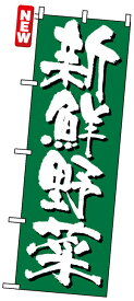 のぼり旗 新鮮野菜 のぼり 農園の直売所や即売所/イベント/果物狩り/味覚狩り会場の販促にのぼり旗 のぼり