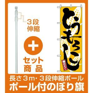 【セット商品】3m・3段伸縮のぼりポール(竿)付 のぼり旗 (2172) とうもろこし 獲れたて 黄色地/白イラスト/黒文字