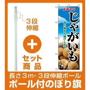 【セット商品】3m・3段伸縮のぼりポール(竿)付 のぼり旗 (2765) 産地直送 じゃがいも 旬の味をお届けします 写真