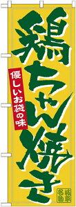 のぼり旗 鶏ちゃん焼き (7079) 特産市/お祭り/イベント/フェア/催し物/催事の販促・PRにのぼり旗 (中部/)