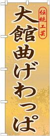 のぼり旗 大館曲げわっぱ (GNB-820) 特産市/お祭り/イベント/フェア/催し物/催事の販促・PRにのぼり旗 (東北/)