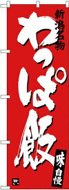 のぼり旗 わっぱ飯 (SNB-3729) 特産市/お祭り/イベント/フェア/催し物/催事の販促・PRにのぼり旗 (信越・北陸/)