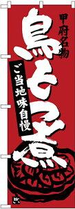 のぼり旗 鳥もつ煮 赤茶  (全国特産品・ご当地品/信越・北陸)