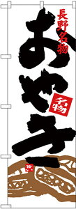 のぼり旗 おやき イラスト付 (SNB-3773) 特産市/お祭り/イベント/フェア/催し物/催事の販促・PRにのぼり旗 (信越・北陸/)