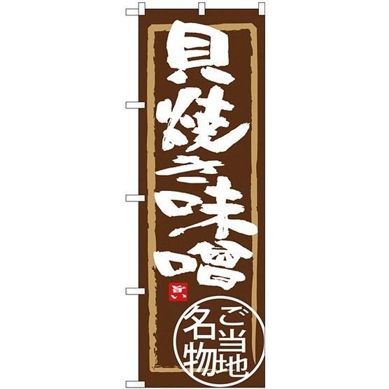 (新)のぼり旗 貝焼き味噌 (SNB-3867) 特産市/お祭り/イベント/フェア/催し物/催事の販促・PRにのぼり旗 (東北/)