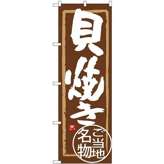 (新)のぼり旗 貝焼き (SNB-3994) 特産市/お祭り/イベント/フェア/催し物/催事の販促・PRにのぼり旗 (東北/)