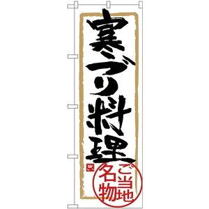 (新)のぼり旗 寒ブリ料理 (SNB-4008) 特産市/お祭り/イベント/フェア/催し物/催事の販促・PRにのぼり旗 (信越・北陸/)