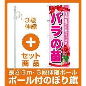 【セット商品】3m・3段伸縮のぼりポール(竿)付 のぼり旗 表示:バラの苗 (GNB-1078)