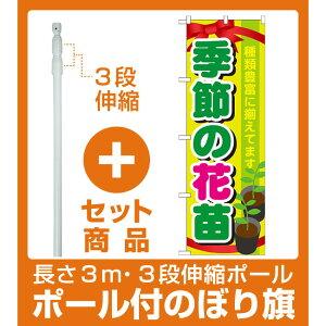 【セット商品】3m・3段伸縮のぼりポール(竿)付 のぼり旗 表示:季節の花苗 (GNB-1080)