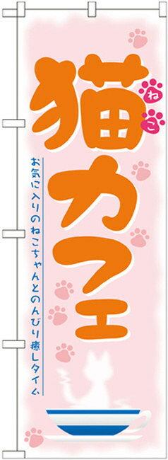 のぼり旗 猫カフェ のぼり ペットショップ/動物病院の販促にのぼり旗 のぼり