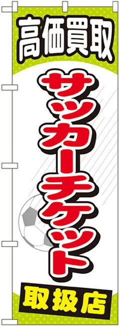 金券ショップ向けのぼり旗 内容:サッカーチケット [プレゼント付](業種別/鑑賞・観戦チケット)