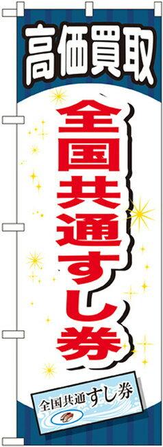 金券ショップ向けのぼり旗 内容:全国共通すし券 [プレゼント付](業種別/商品券)