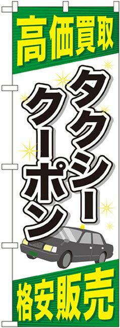 金券ショップ向けのぼり旗 内容:タクシークーポン [プレゼント付](業種別/新幹線・航空券・乗り物回数券)