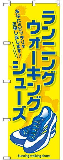 のぼり旗 ランニング ウォーキングシューズ (GNB-2569) 業種別の販促・PRにのぼり旗 (その他業種ののぼり旗/)