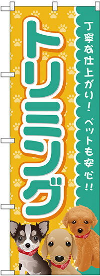 のぼり旗 トリミング 青 (GNB-2814) ペットショップ/動物病院の販促・PRにのぼり旗 (ペットショップ/犬・猫・小動物)