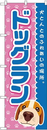 のぼり旗 ドッグラン 青 (GNB-2818) ペットショップ/動物病院の販促・PRにのぼり旗 (ペットショップ/ペット関連店他)