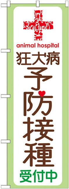 のぼり旗 狂犬病予防接種 [プレゼント付](業種別/ペットショップ/ペット関連店他)