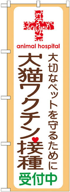 のぼり旗 犬猫ワクチン接種 のぼり ペットショップ/動物病院の販促にのぼり旗 のぼり