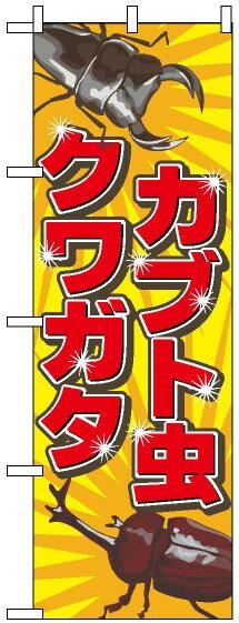 のぼり旗 カブト虫クワガタ のぼり ペットショップ/動物病院の販促にのぼり旗 のぼり