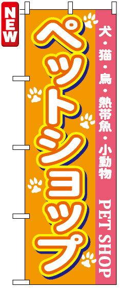 のぼり旗 ペットショップ のぼり ペットショップ/動物病院の販促にのぼり旗 のぼり