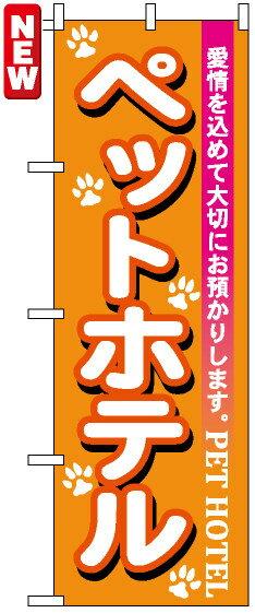 のぼり旗 ペットホテル のぼり ペットショップ/動物病院の販促にのぼり旗 のぼり