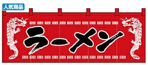 のれん スタンダード ラーメン/龍柄赤黒(販促POP/綿製のれん (定番)/定番サイズ(W1700×H600mm))