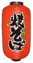 【9号長】 2面 赤 ちょうちん 味自慢 焼そば (販促POP/デザインちょうちん)