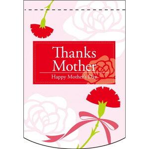 変形タペストリー Thanks Mother ピンク (販促POP/店内ポップ/店内タペストリー)