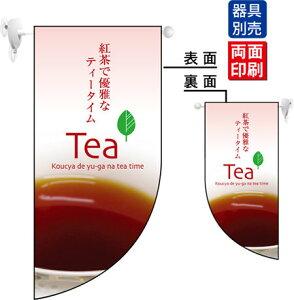 紅茶で優雅なティータイム Tea Rフラッグ ミニ(遮光・両面印刷) (販促POP/店内ポップ/店舗販促フラッグ・フラッグ用ポール/パン・喫茶・コーヒー・洋菓子)