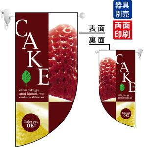 CAKE Rフラッグ ミニ(遮光・両面印刷) (販促POP/店内ポップ/店舗販促フラッグ・フラッグ用ポール/パン・喫茶・コーヒー・洋菓子)