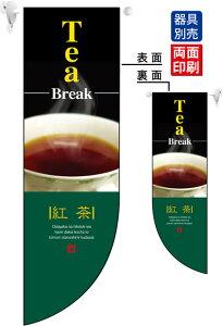 Tea Break 紅茶 フラッグ(遮光・両面印刷) (販促POP/店内ポップ/店舗販促フラッグ・フラッグ用ポール/パン・喫茶・コーヒー・洋菓子)