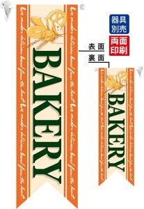 BAKERY (オレンジ) フラッグ(遮光・両面印刷) (販促POP/店内ポップ/店舗販促フラッグ・フラッグ用ポール/パン・喫茶・コーヒー・洋菓子)