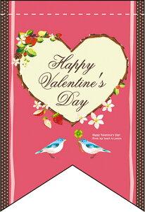 バレンタイン (ピンクベース・ハート) リボン型 ミニフラッグ(遮光・両面印刷) (販促POP/店内ポップ/店舗販促フラッグ・フラッグ用ポール/バレンタイン・ホワイトデー)