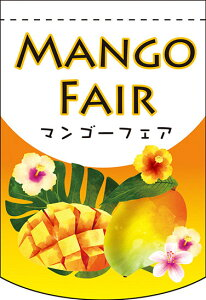 Mango Fair (中央下段にマンゴーの絵) アーチ型 ミニフラッグ(遮光・両面印刷) (販促POP/店内ポップ/店舗販促フラッグ・フラッグ用ポール/季節イベント)