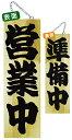 木製サイン (大) 営業中 1/準備中(販促POP/店外・店頭ポップ/木製プレート看板/大サイズ(W180×H600mm))