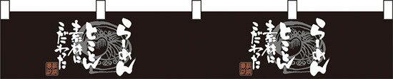 らーめん黒白 カウンター横幕 W1750mm×H300mm (販促POP/店外・店頭ポップ/屋台のれん・販促横断幕/丈(高さ)が短いカウンター横断幕)